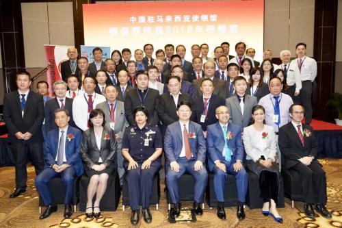 06.07 2018_马来西亚领事通推荐会-Seminar on consular protective for Chinese